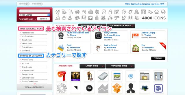 iconspediaのトップページ