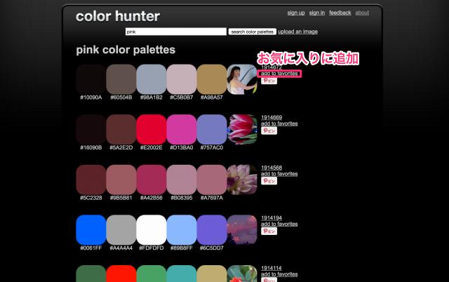 カラーパレットの検索結果