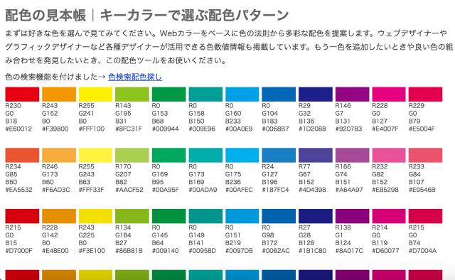 配色の見本帳|キーカラーで選ぶ配色パターンのトップページ