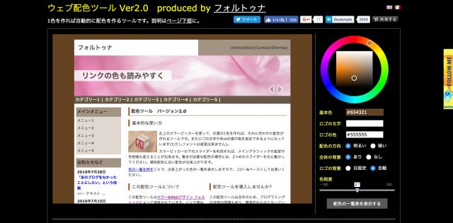 ウェブ配色ツール Ver2.0のトップページ