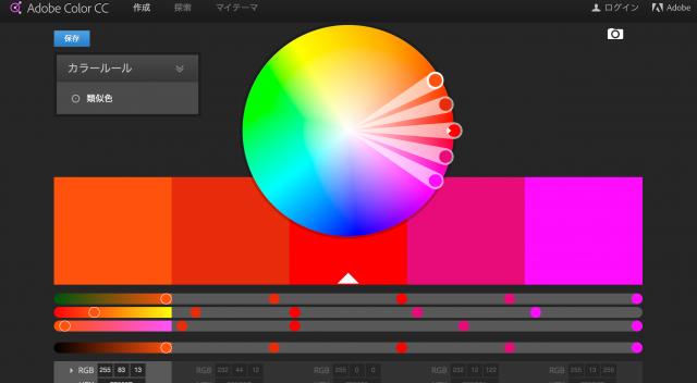Adobe Color CCのトップページ