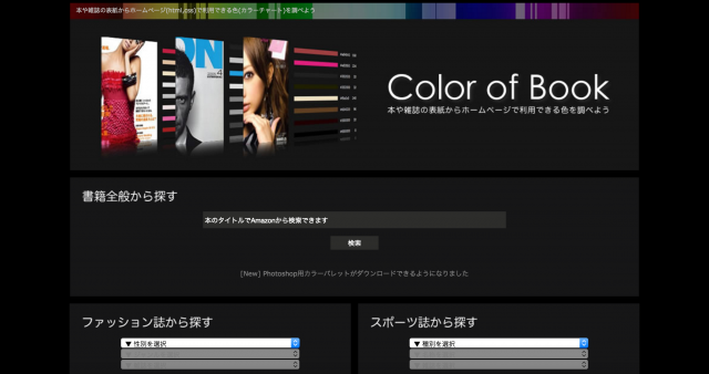 Color of Bookのトップページ
