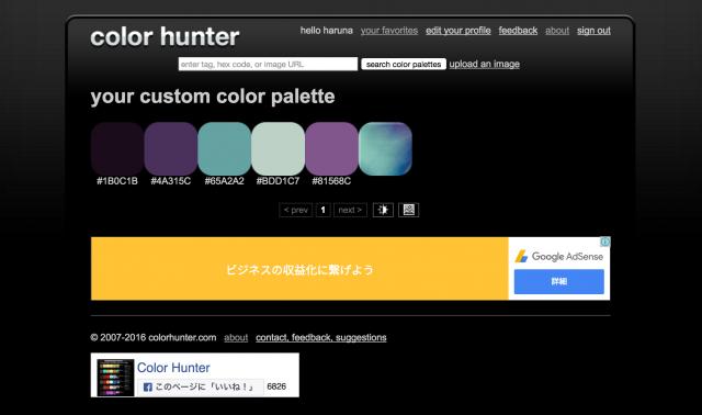 カラーパレットのくすんだ色バージョン