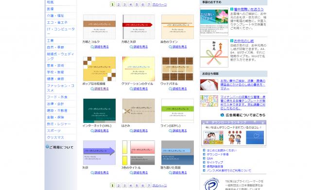 テンプレートBANKのトップページ