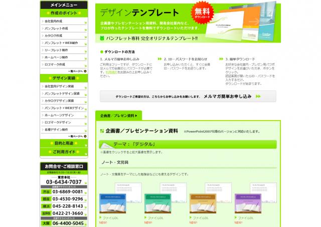 会社案内 パンフレット専科のトップページ