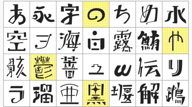 日本語フリーフォント35選無料でダウンロードできるおしゃれなフォント