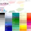 原色大辞典とは?色見本や色調合からお好みの配色が見つかるツールの使い方