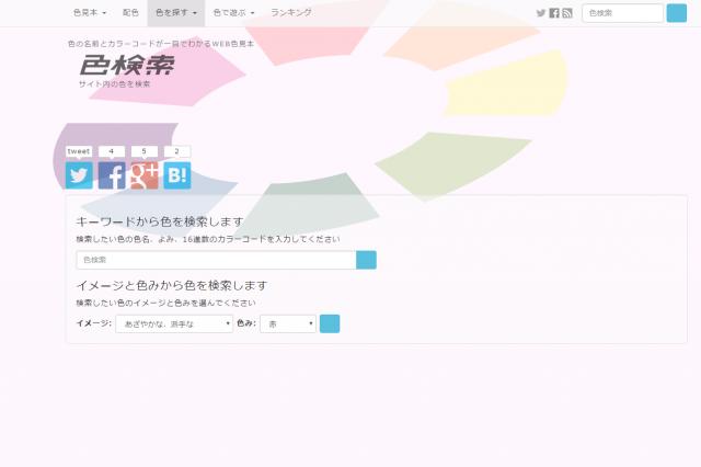 色検索トップページ