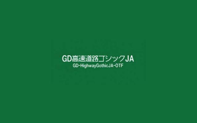 GD-高速道路ゴシックJA
