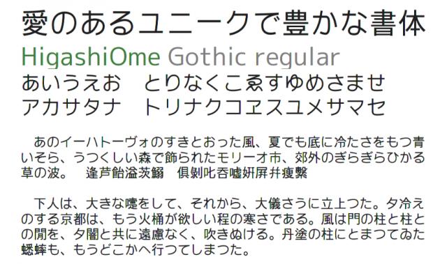 東青梅ゴシック / 東青梅ゴシック C(HigashiOme Gothic /HigashiOme Gothic C)