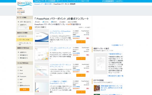 bizoceanのトップページ