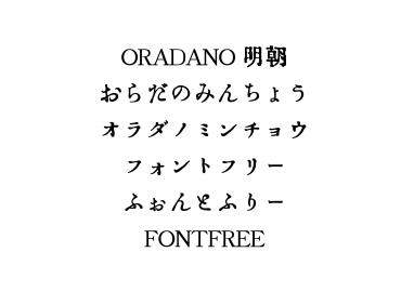Oradano明朝フォント