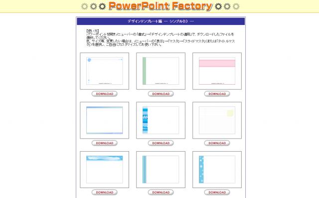 PowerPoint Factoryのトップページ