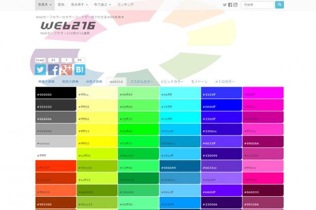 Webセーフカラーのページ