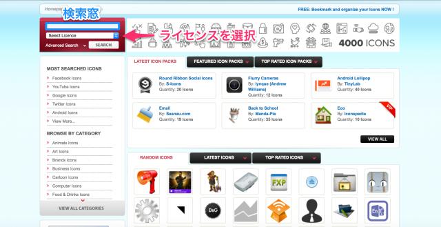 iconspediaの検索窓
