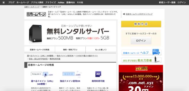 忍者ホームページのトップページ