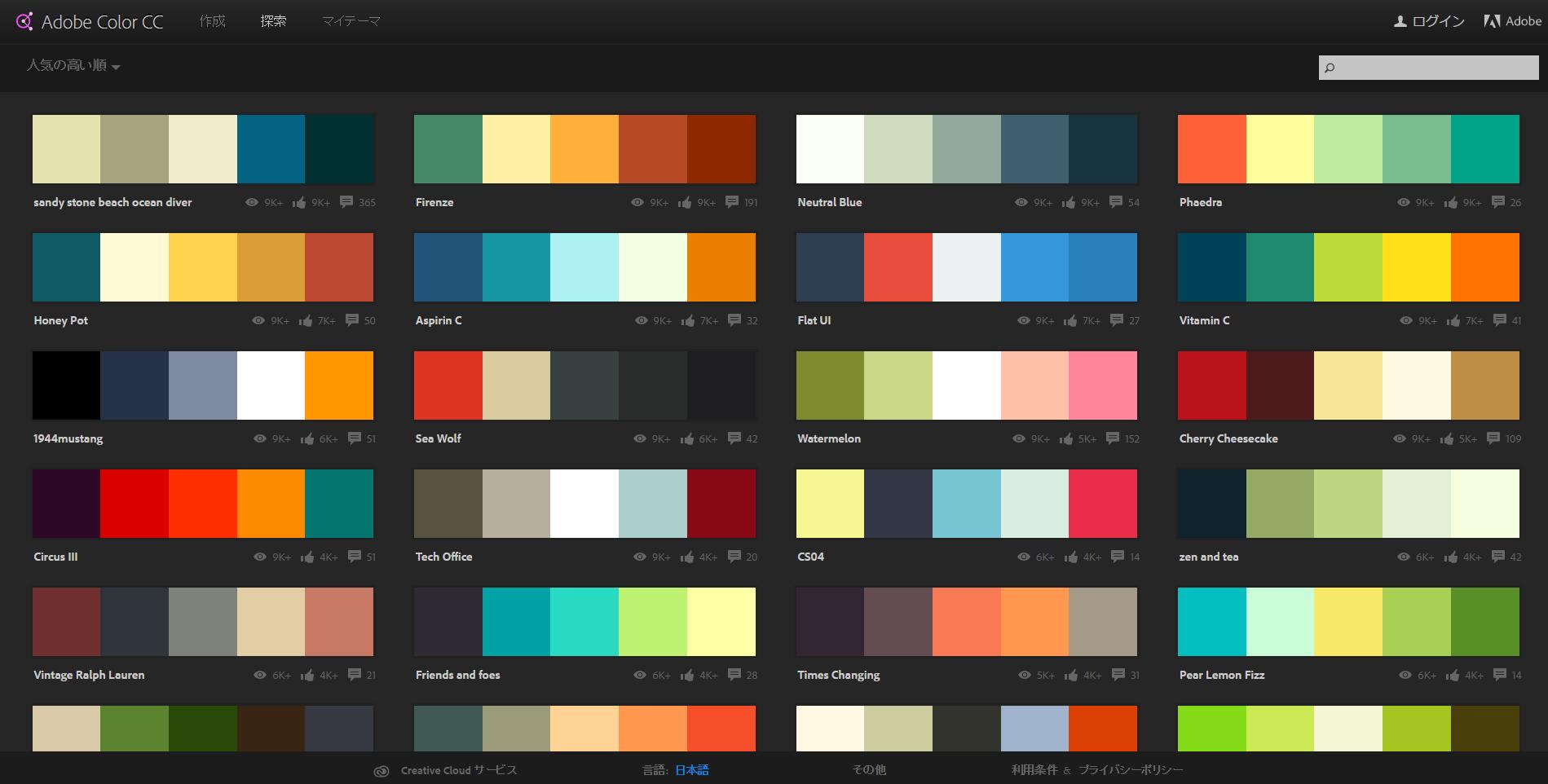 Adobe Color Ccの使い方 画像からカラーパレットが作成できるツール ホームページ大学
