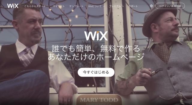 WIX(ウィックス)のホームページ