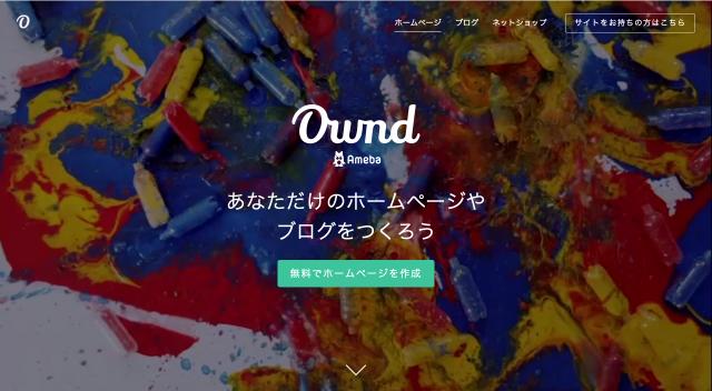 Ameba Ownd(アメーバ オウンド)のホームページ