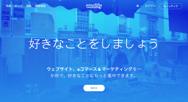 Weeblyの画像
