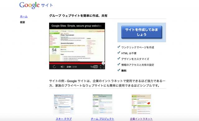 Google Sitesのホームページ