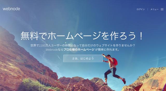 Webnodeの画像