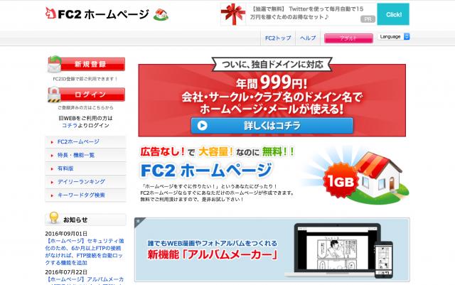 FC2ホームページのトップページ