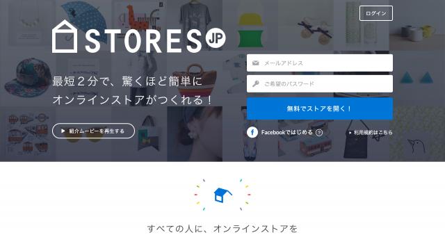 Stores.jpのホームページ