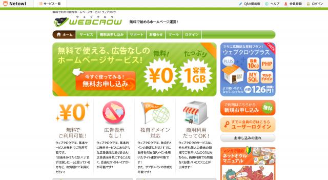 WEBCROW(ウェブクロウ)のホームページ