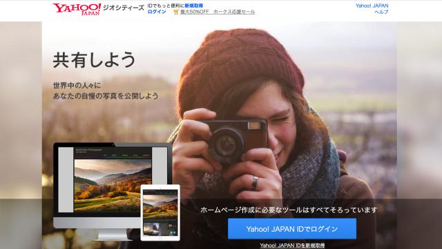 Yahooジオシティーズのホームページ