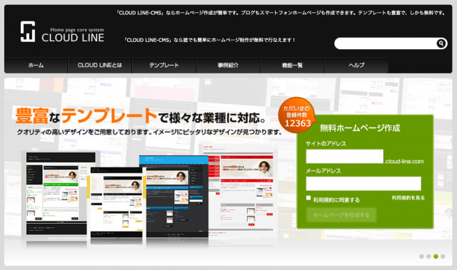 CLOUD LINEのホームページ
