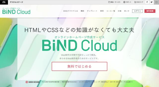 BiNDクラウドのホームページ
