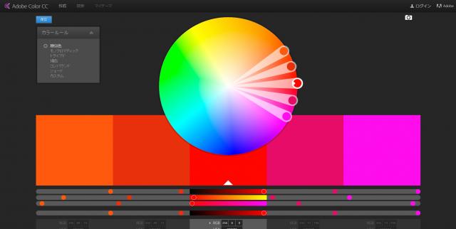Adobe Color CCトップページ