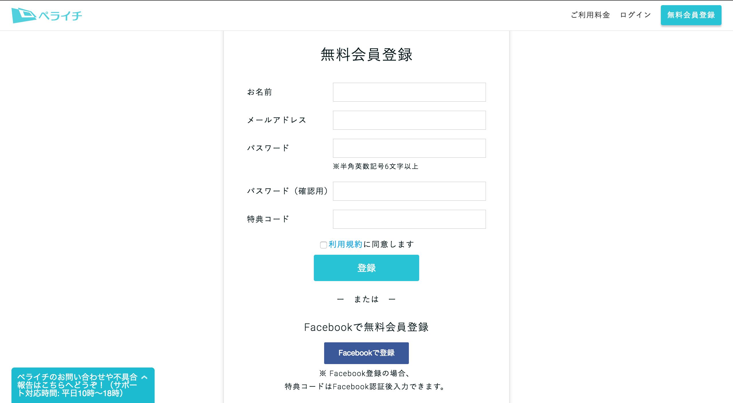 特典コードがある方の会員登録画面