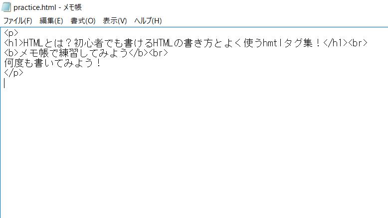 HTMLメモ帳