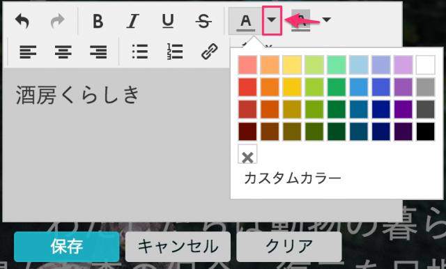 文字色を変える