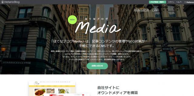 はてなブログMediaのトップページ