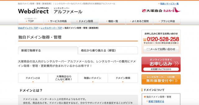 大塚商会のトップページ
