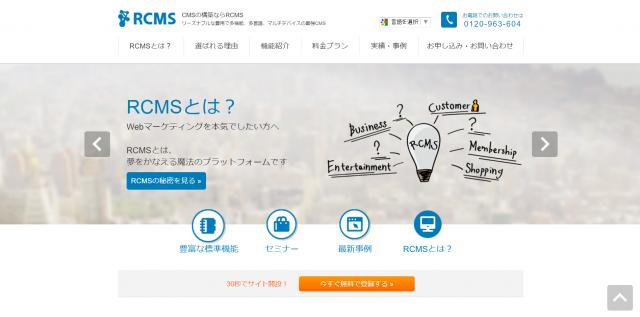RCMSのトップページ