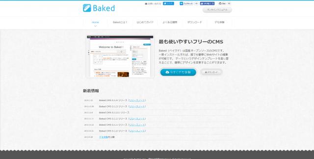 Bakedのトップページ