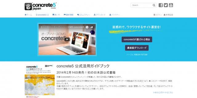 Concrete5のトップページ