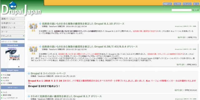 Drupalのトップページ