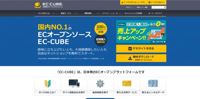 EC-cubeのトップページ