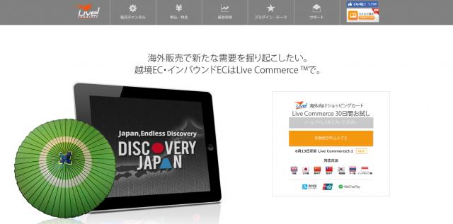 Live Commerceのトップページ