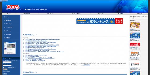 XOOPSのトップページ