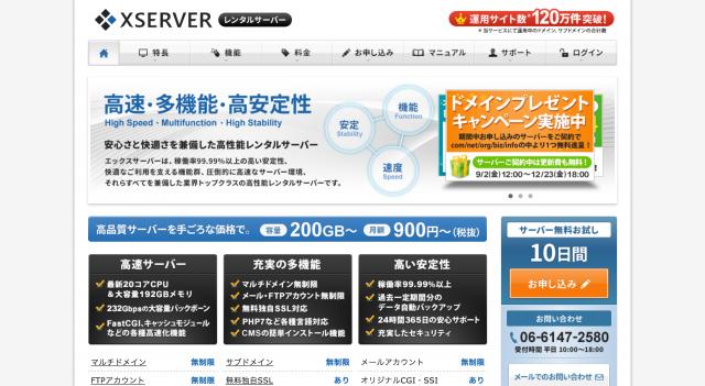 X SERVER(エックスサーバー)のトップページ