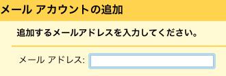 メール追加画面