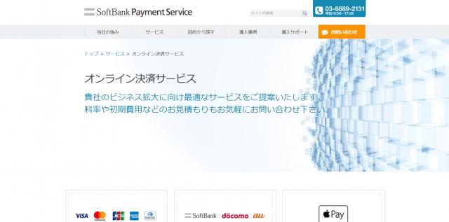 ソフトバンク・ペイメント・サービスのトップページ