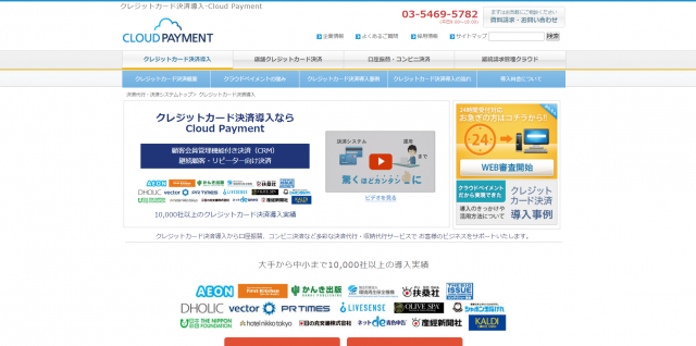 Cloud Paymentのトップページ