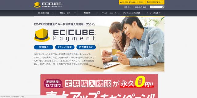 EC-CUBEペイメントのトップページ